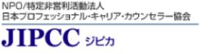 NPO日本プロフェッショナル・キャリア・カウンセラー協会 JIPCC ジピカ
