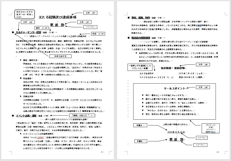 書類選考突破できる職務経歴書