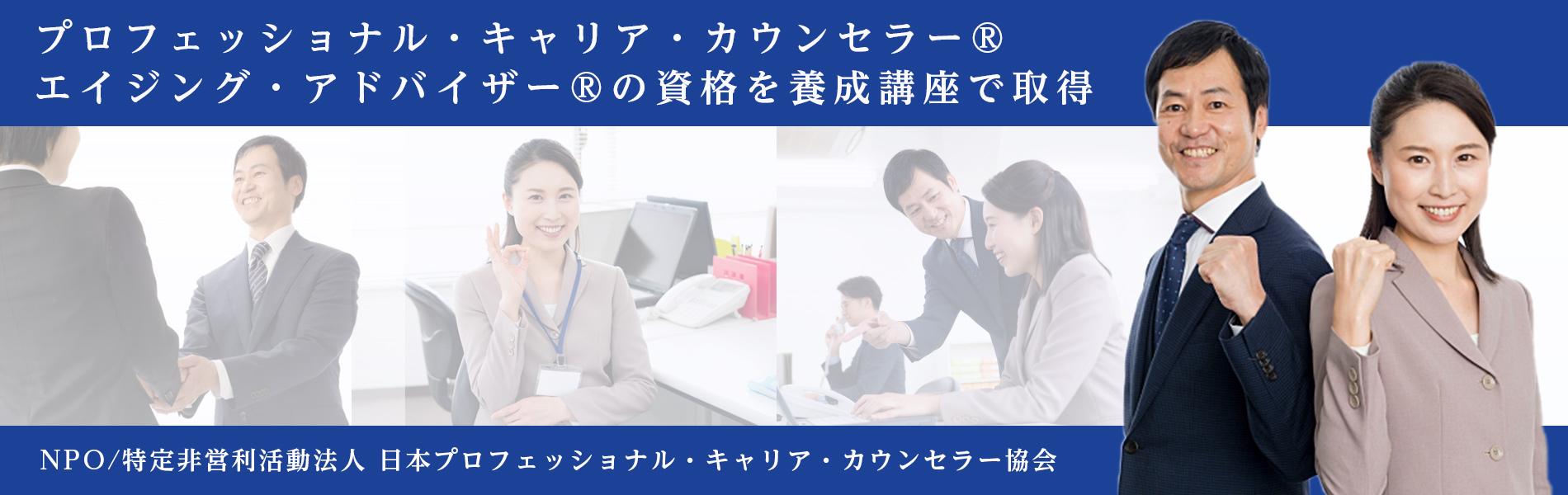 プロフェッショナル・キャリア・カウンセラー®/ エイジング・アドバイザー®の資格を養成講座で取得 NPO/特定非営利活動法人 日本プロフェッショナル・キャリア・カウンセラー協会
