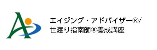 エイジング・アドバイザー(R)/世渡り指南師(R)養成講座