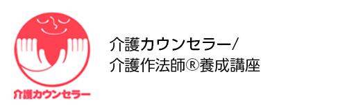 介護カウンセラー/介護作法師(R)養成講座